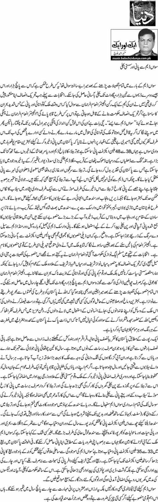 Swaan Dam Se Pani Aur Sasti Bijli - Munir Ahmed Baloch