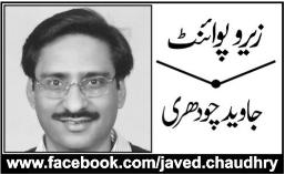 Pakistan Rialway ka Lalu Parsad - Zero Point - Javed Chaudhry