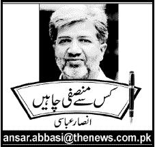Ansar Abbasi