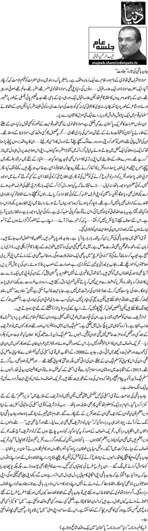 """Javed Hashmi Ki Taza """"Baghawat"""" - Mujeeb ur Rehman Shami"""