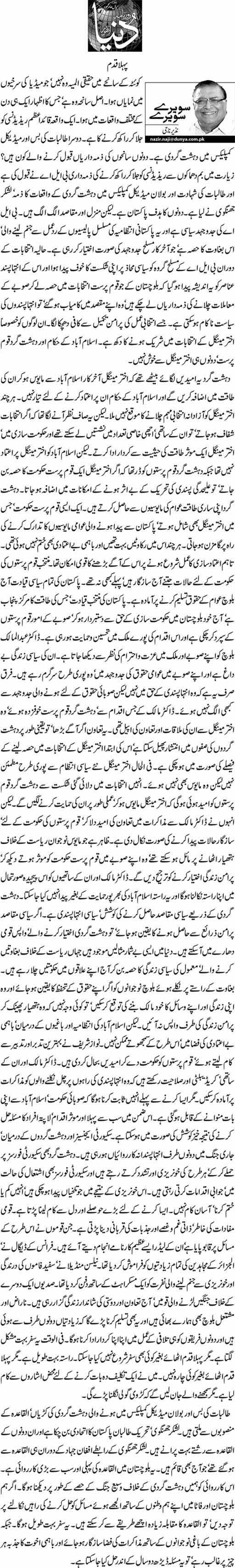Pehla Qadam - Nazeer Naji