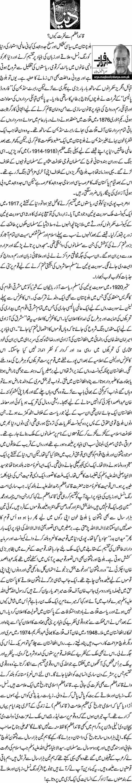 Quaid e Azam Se Nafrat Kyn - Orya Maqbool Jan