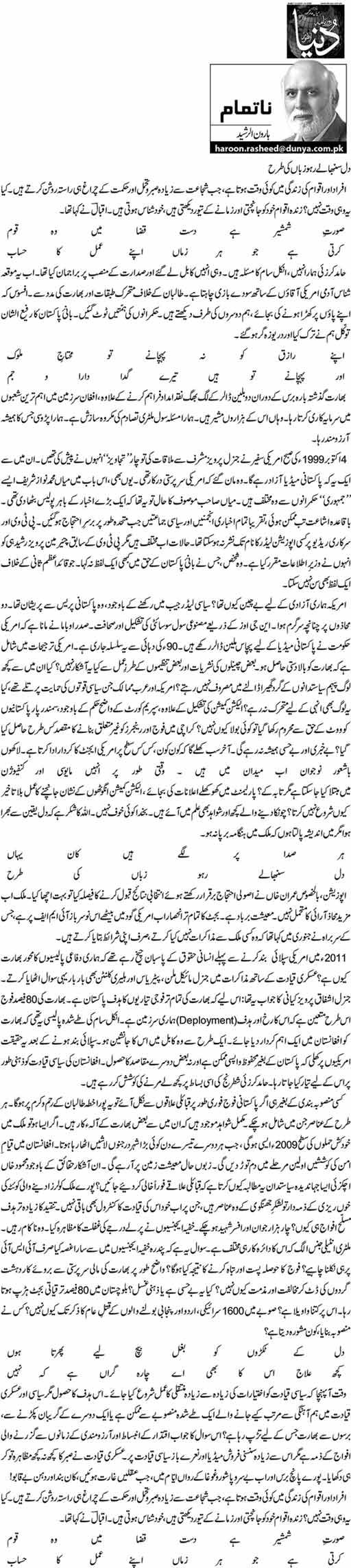 Dil Sambhalay Raho Zuban ki Tarah - Haroon-ur-Rasheed