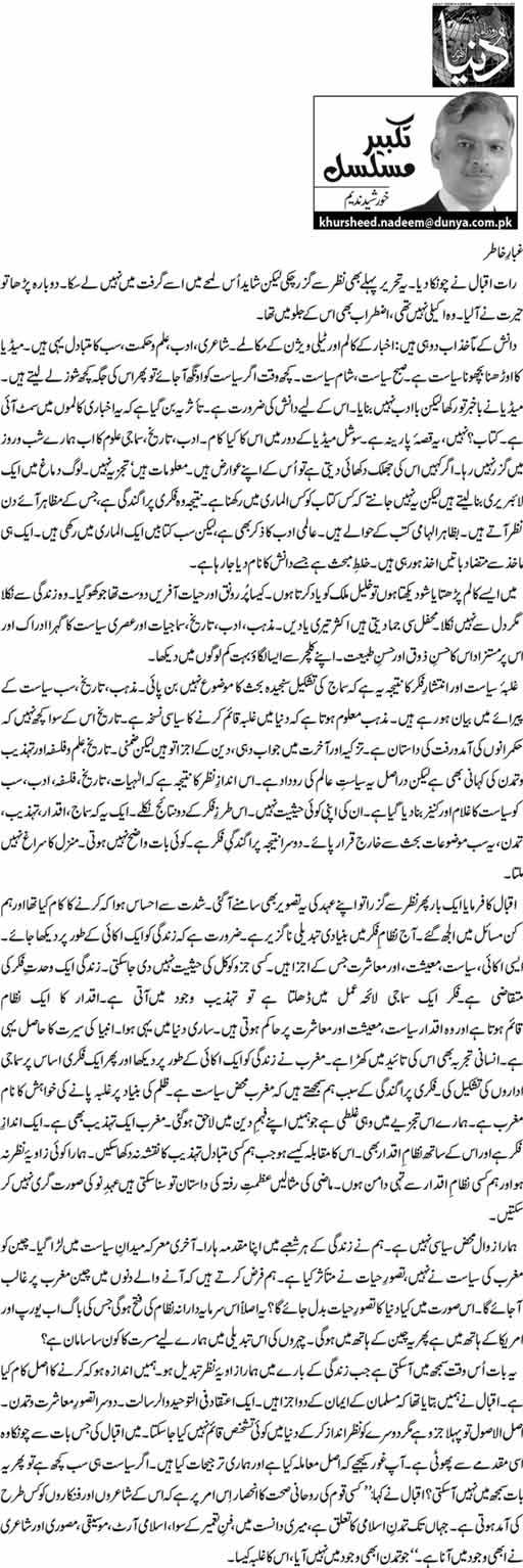 Khursheed Nadeem columns
