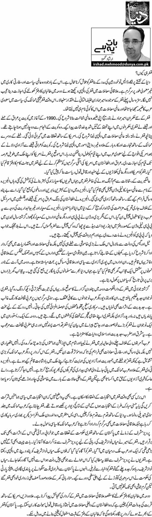 Irshad Mehmood Columns