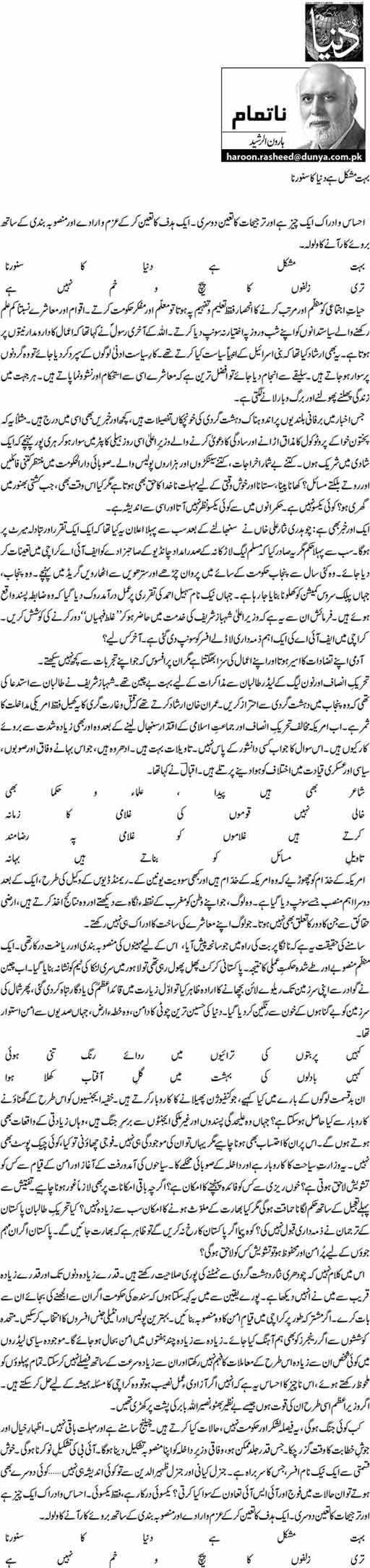 Bhut Mushkil Hai Dunya Ka Sanwarna - Haroon-ur-Rasheed