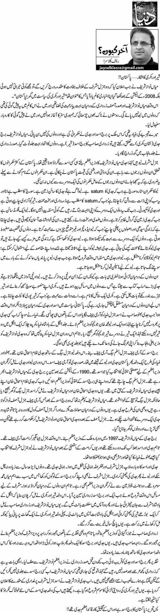 Shair Aur Bakri Ka Shikaar...Pakistan!! - Rauf Klasra