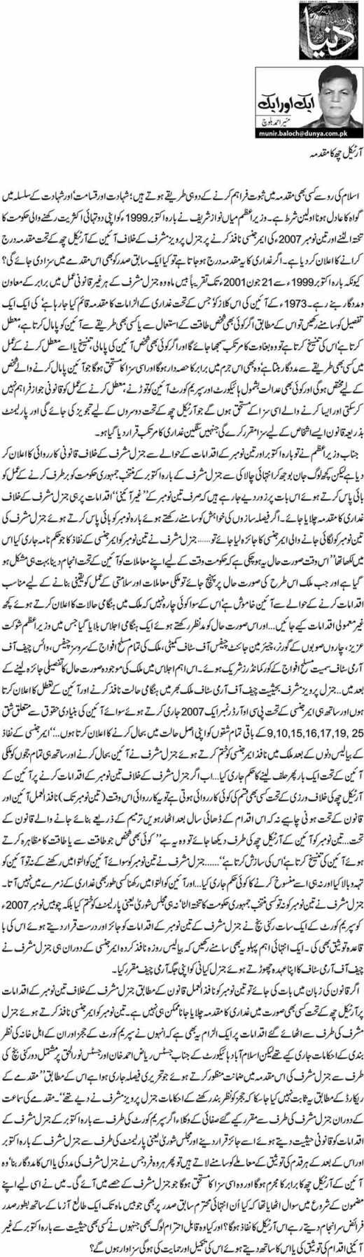 Article 6 Ka Muqaddma - Munir Ahmed Baloch