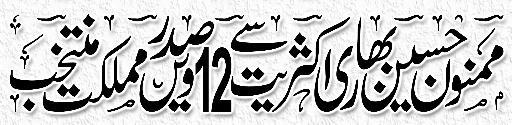Mamnoon Hussain Bhari Aksariyyat Se 12 ve Sadar e Mumlikat Muntakhib