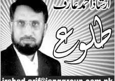 Pakistan Se Wafadari Ka Iqrari Mujrim – Irshad Ahmed Arif