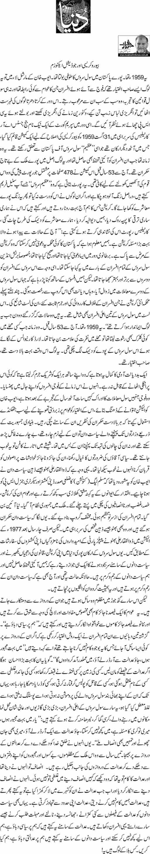 Bureaucracy Aur Judicial Activism - Orya Maqbool Jan