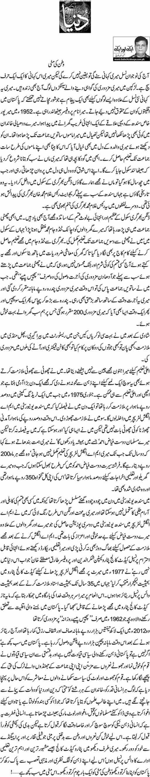 Watan ki Matti - Munir Ahmed Baloch