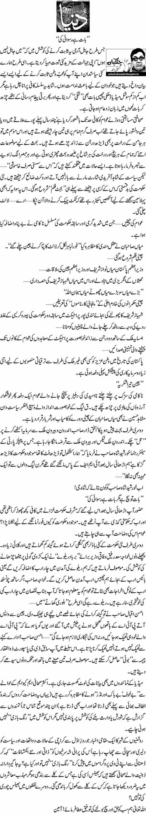 """""""Baat Hai Ruswai Ki"""" - Sohail Ahmed"""