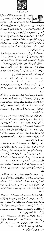 Kashgar Se Gawadar Aur Mahengay Tamatar... - Wasi Shah