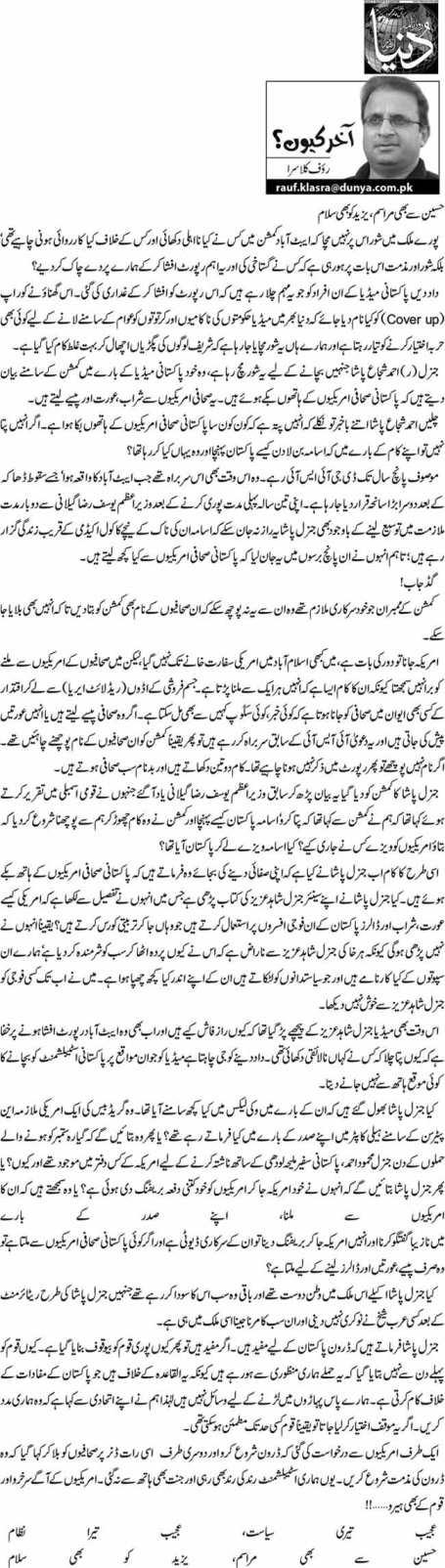 Hussain Se Bhi Marasim, Yazeed Ko Bhi Salam - Rauf Klasra