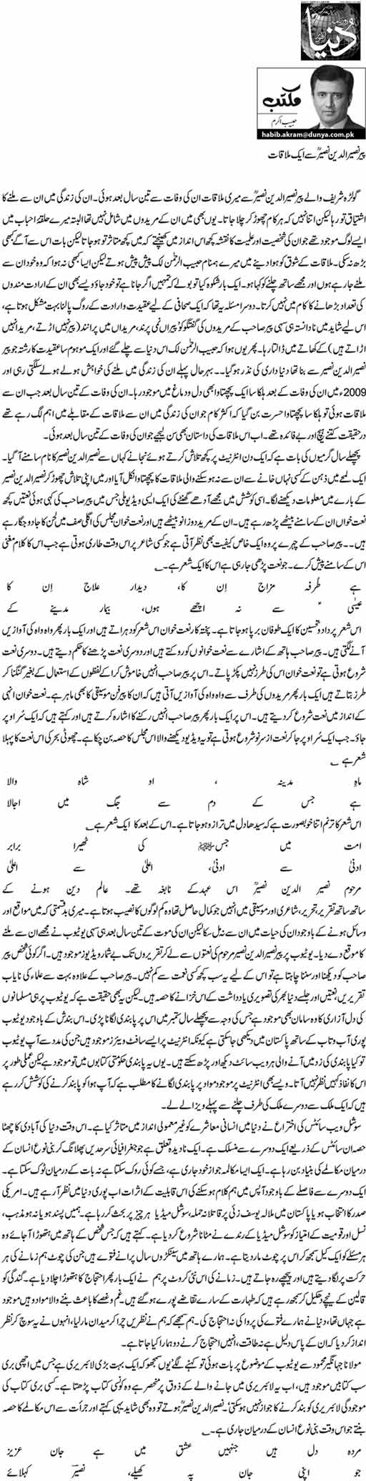 Peer Naseeruddin Naseer Se Aik Mulakaat - Habib Akram