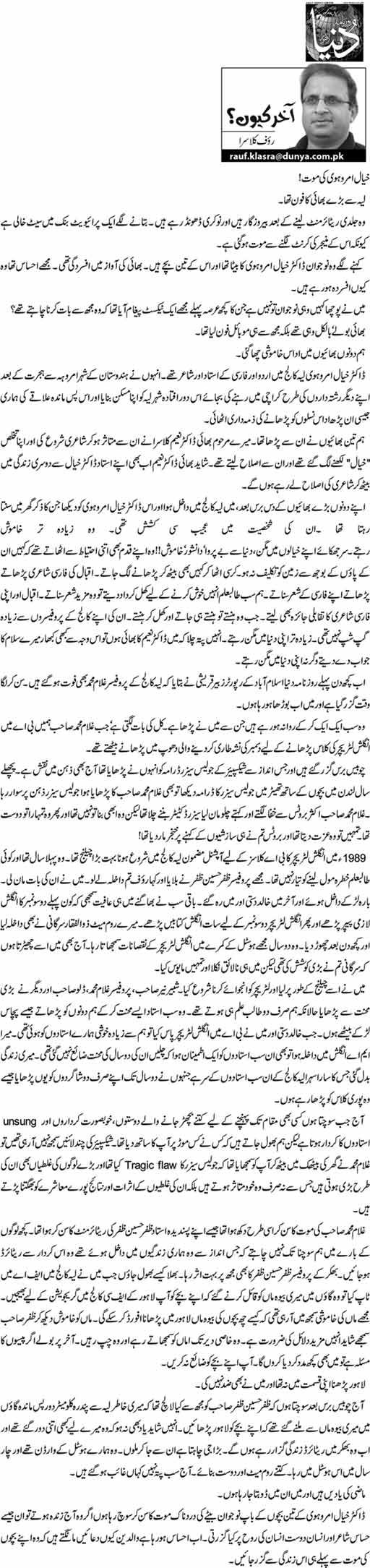 Khyal Amrohi Ki Maut! - Rauf Klasra