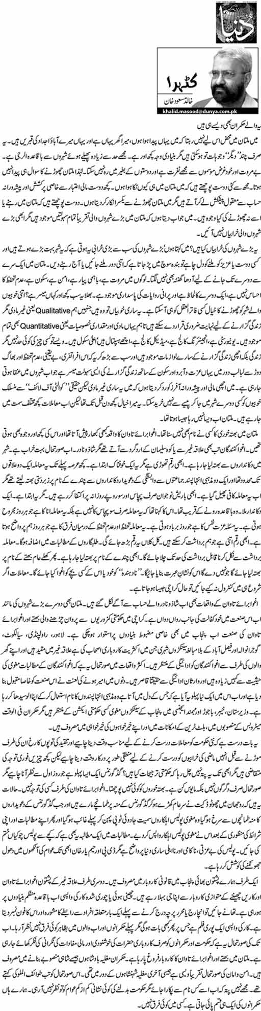 Yeh Walay Hukmaran Bhi Waisay Hi Hain - Khalid Masood Khan