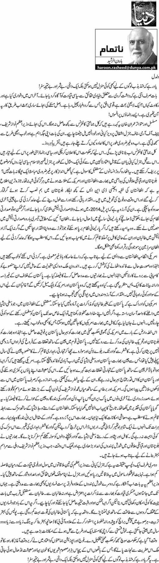 Daldal - Haroon-ur-Rasheed