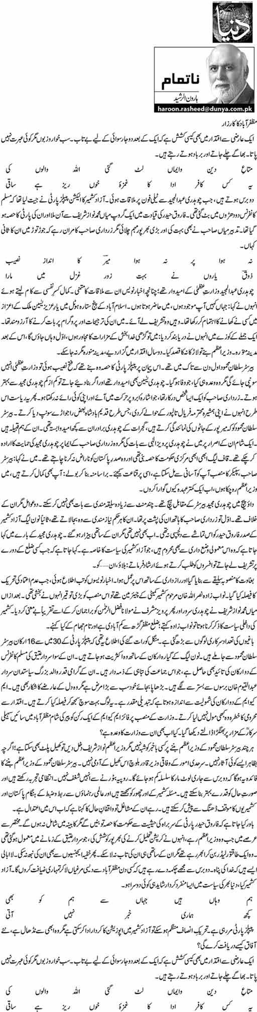 Muzaffarabad Ka Karzaar - Haroon-ur-Rasheed
