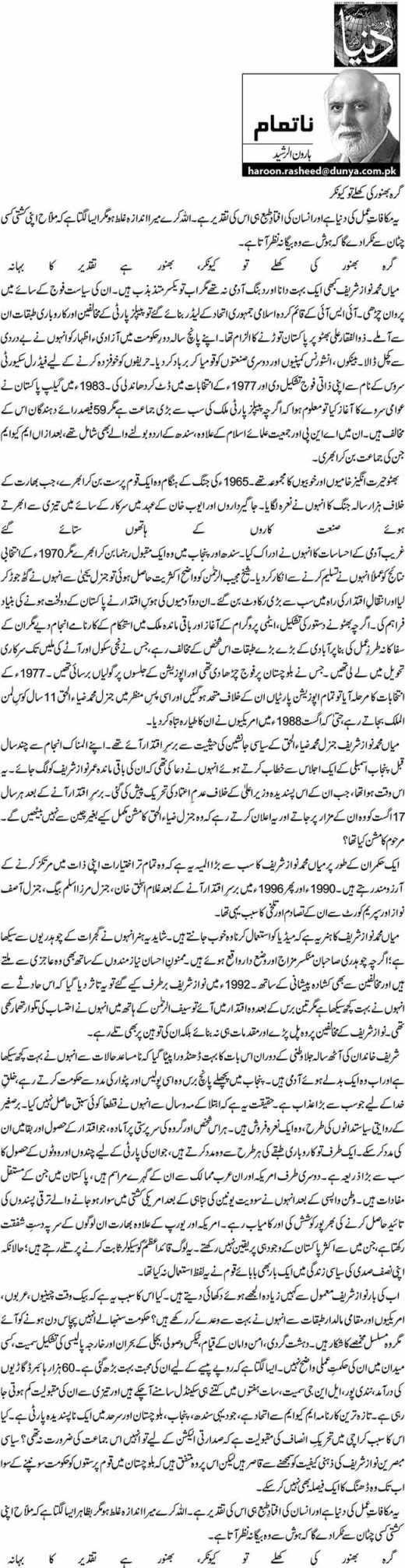 Girah Bhanwar Ki Khulay To Kyn Kar - Haroon-ur-Rasheed