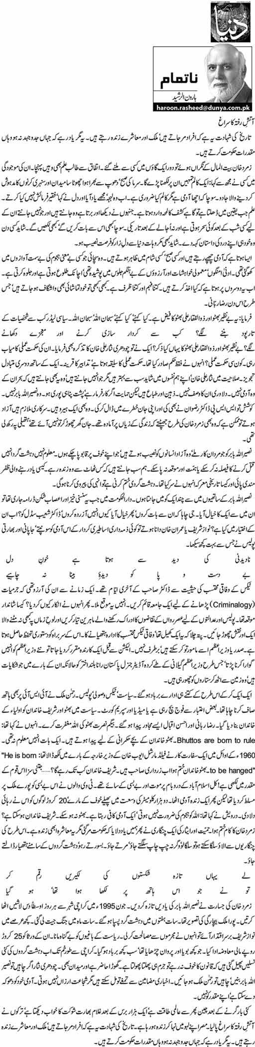 Aatish Rafta Ka Saragh - Haroon-ur-Rasheed