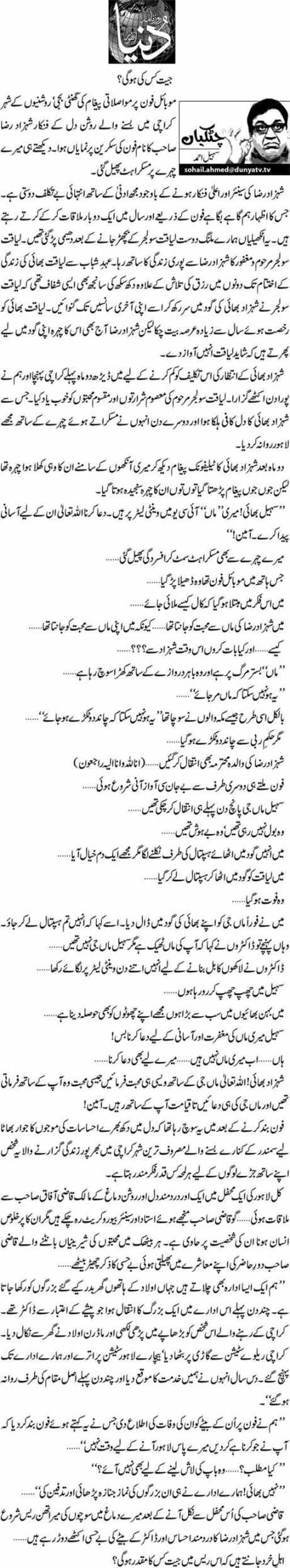 Jeet Kis Ki Hogi ? - Sohail Ahmed