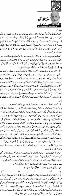 Paracetamol - M.Izhar Ul Haq