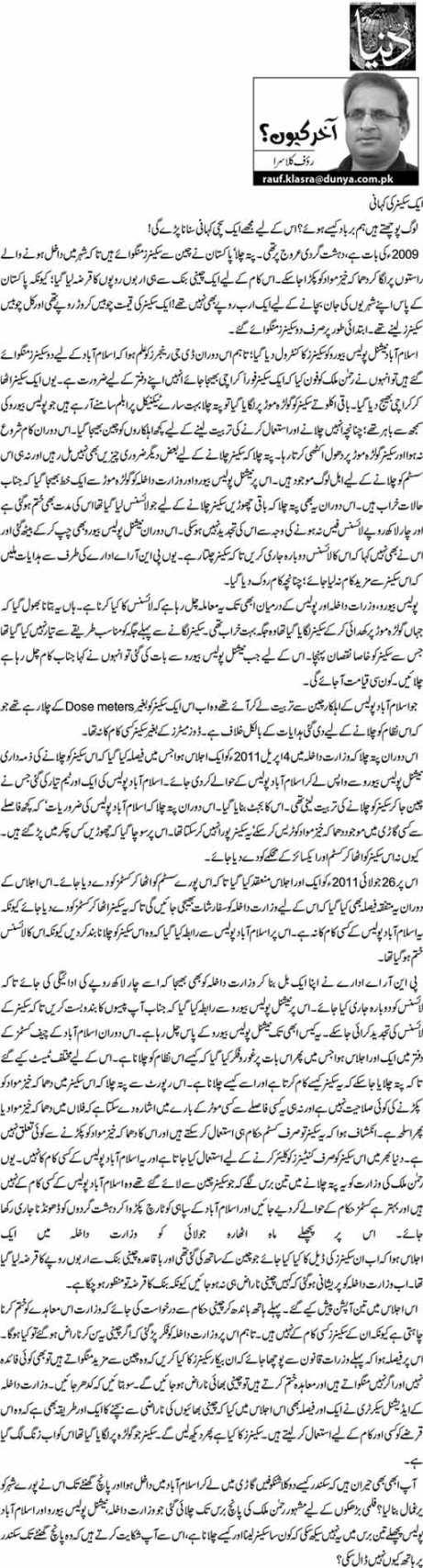 Ek Scanner Ki Kahani - Rauf Klasra