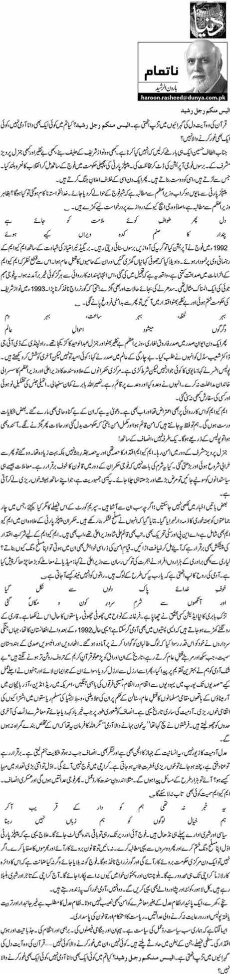 Alais Minkum Rajul Rasheed - Haroon ur Rasheed