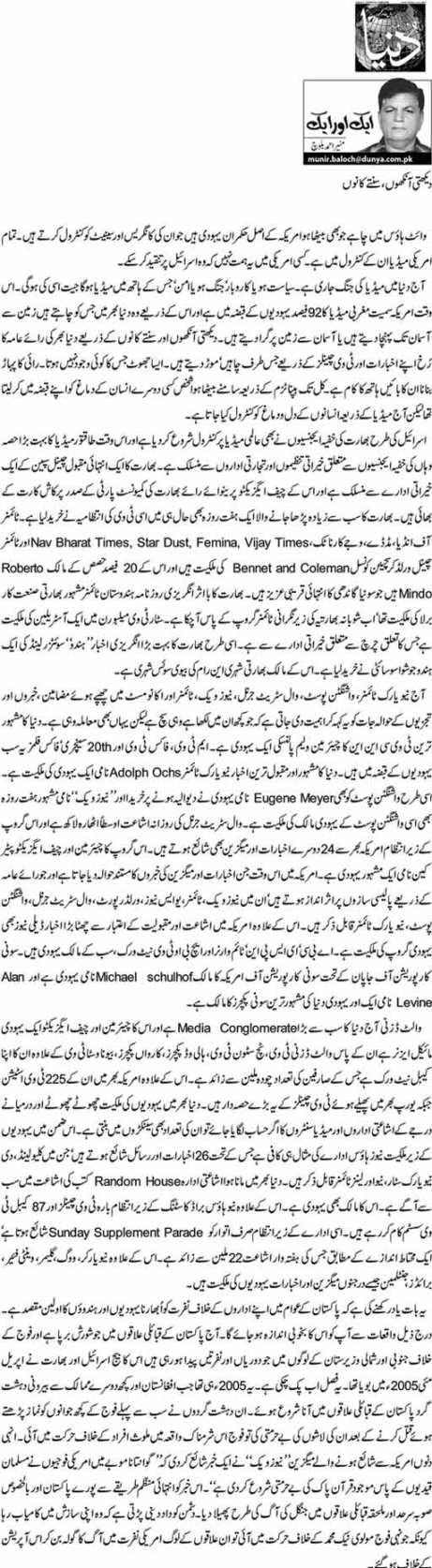 Dekhti Ankhon, Sunty Kanun - Munir Ahmed Baloch
