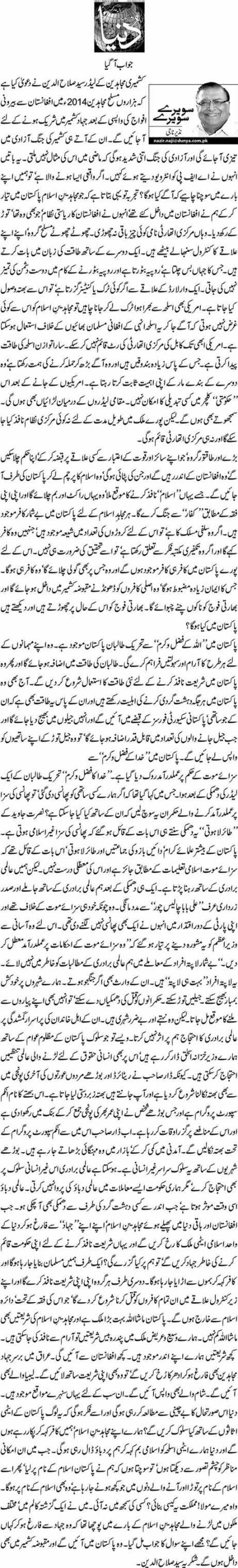 Jawab Aa Gyaa - Nazeer Naji