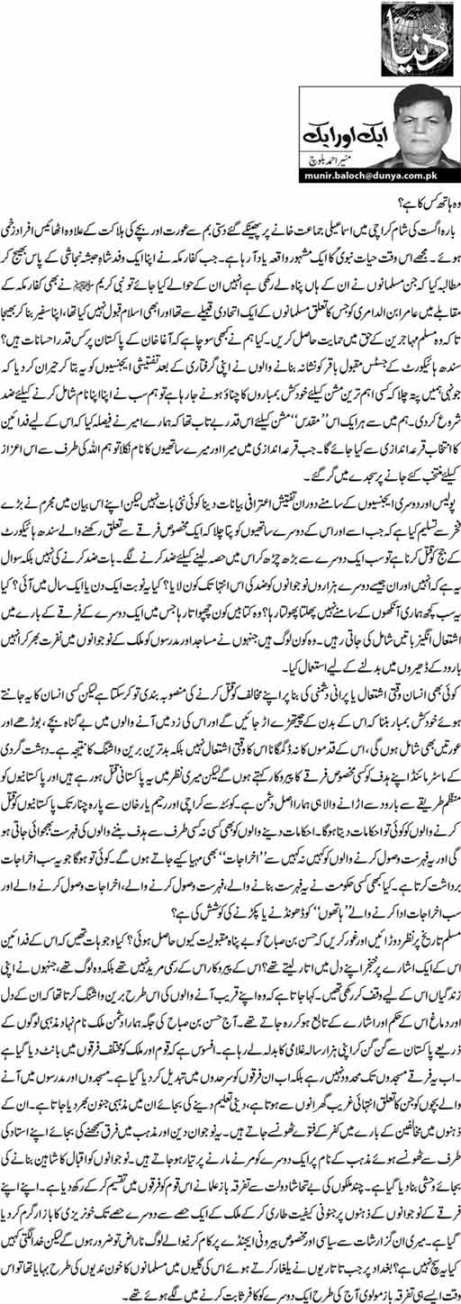 Wo Hath Kis Ka Hai - Munir Ahmed Baloch