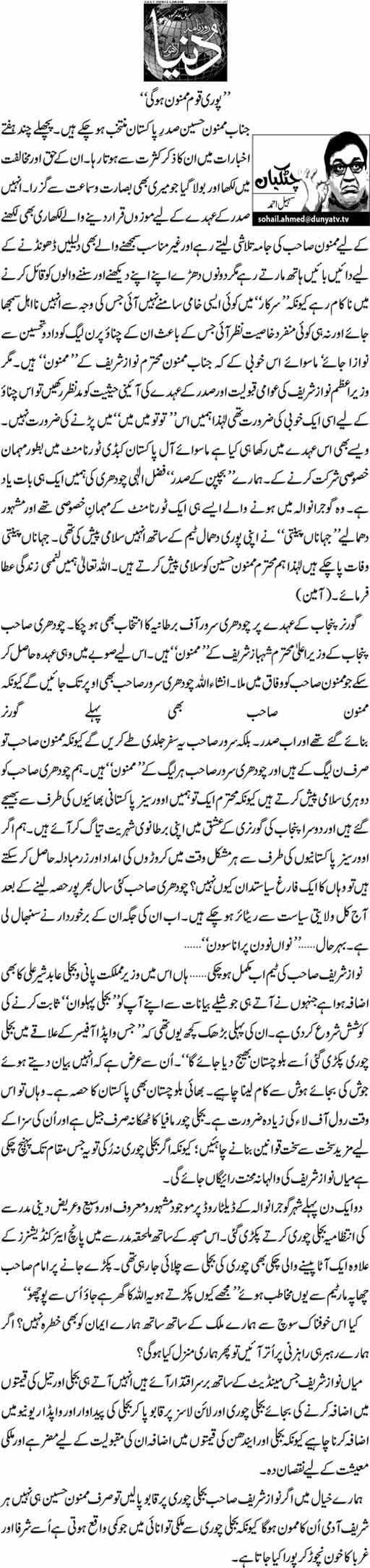 """Poori Qaum Mamnoon Ho Gi"" - Sohail Ahmed"