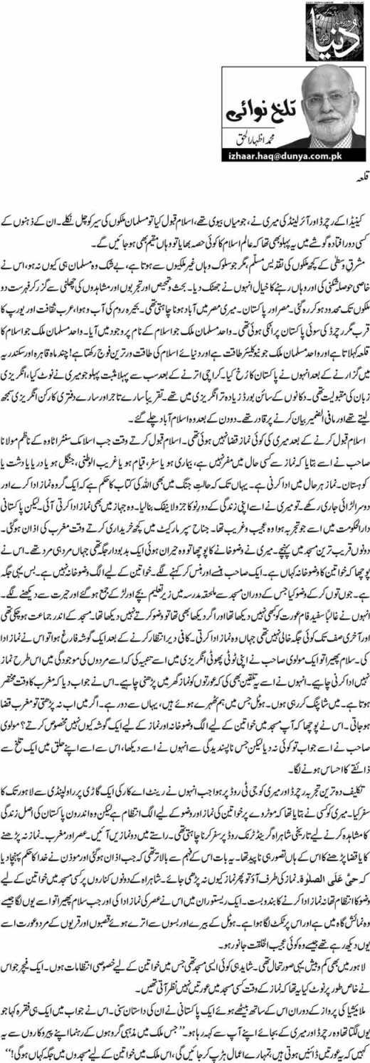 Kilaa - M. Izhar ul Haq