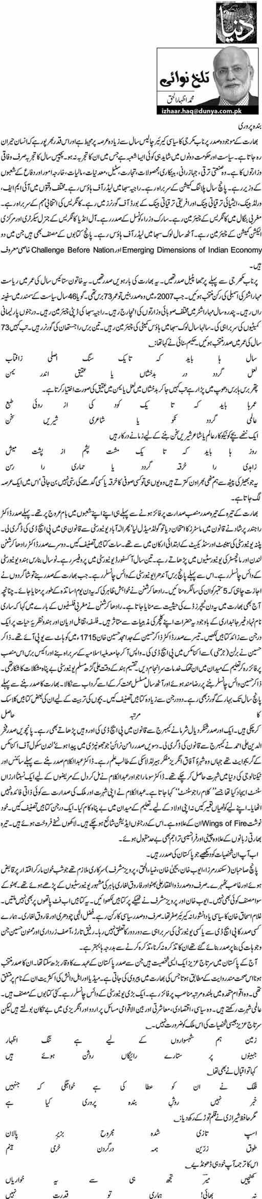 Banda Parvari - M. Izhar ul Haq