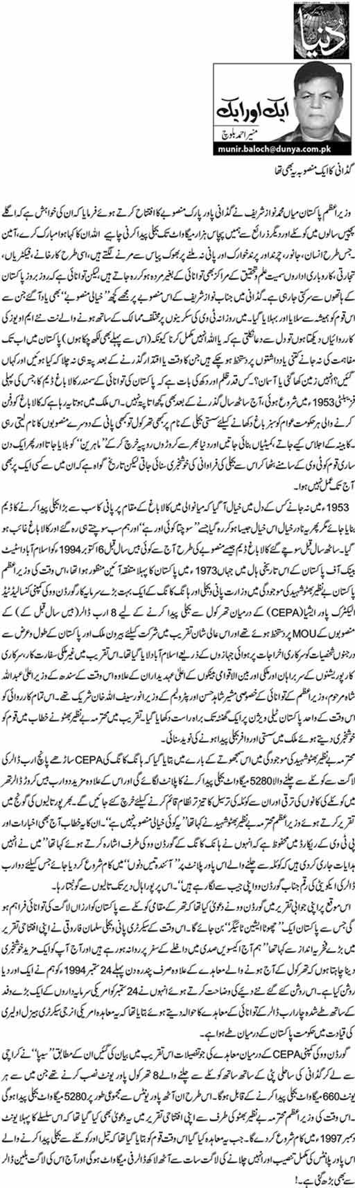 Gadani Ka Aik Mansooba Yeh Bhi Tha - Munir Ahmed Baloch