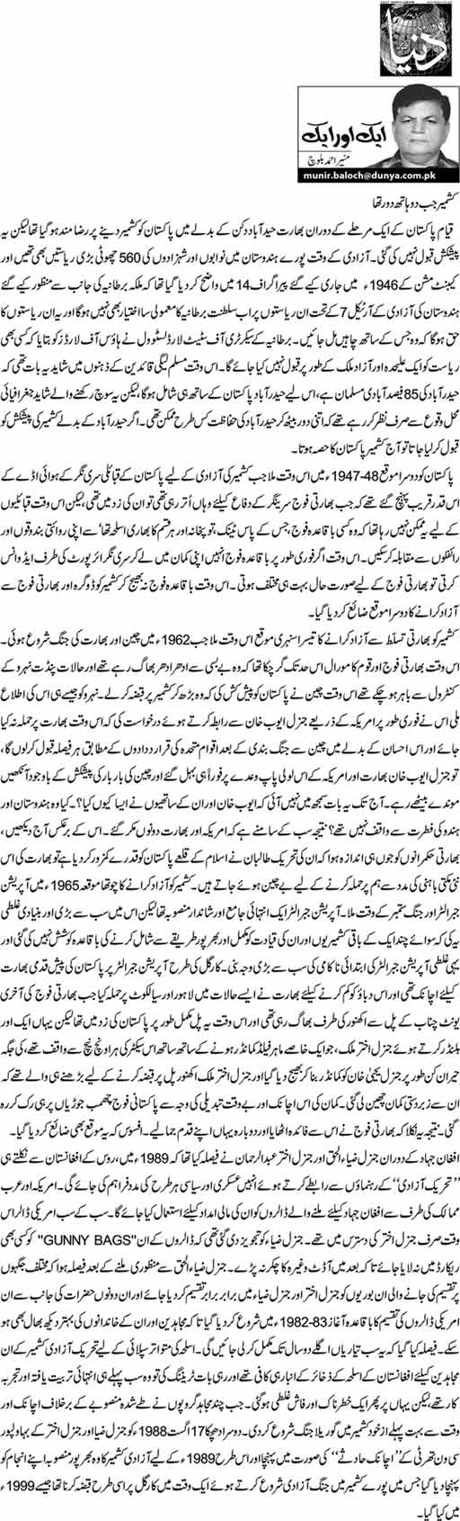 Kashmir Jab 2 Hath Door Tha - Munir Ahmed Baloch