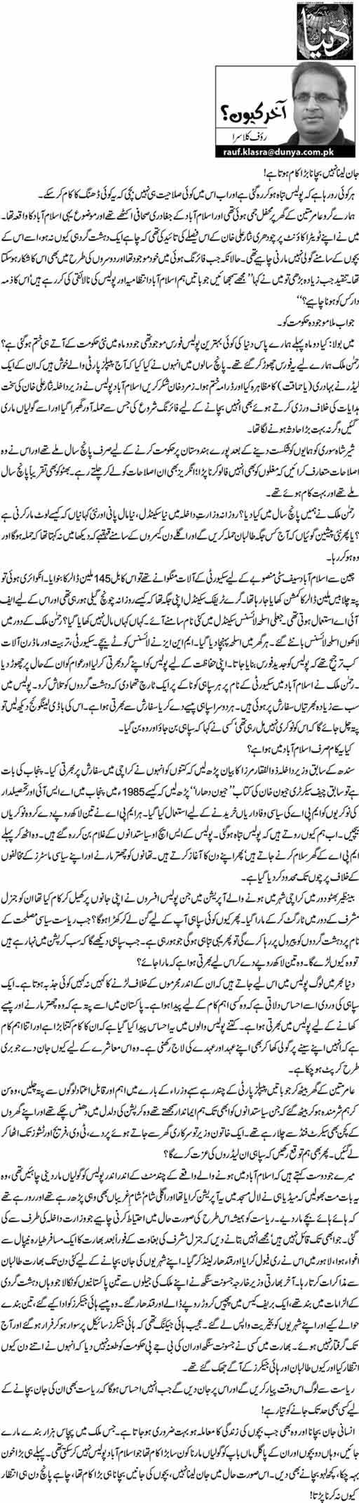 Jaan Laina Nahi, Bachana Bara Kaam Hai! - Rauf Klasra