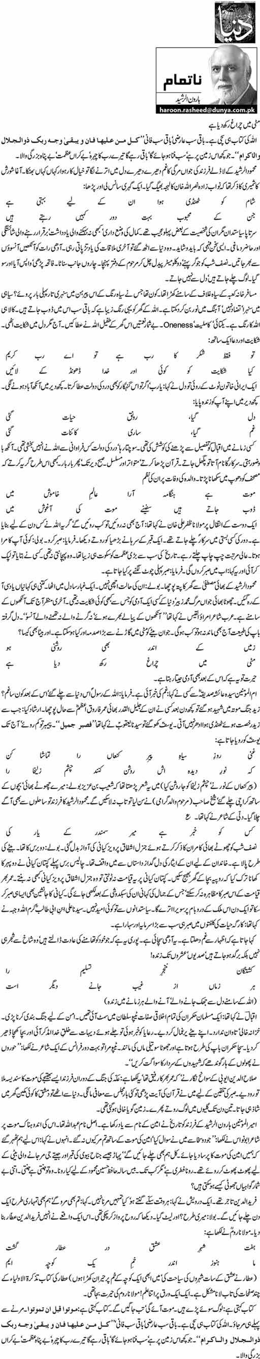 Matti Main Charagh Rakh Diya Hai - Haroon-ur-Rasheed