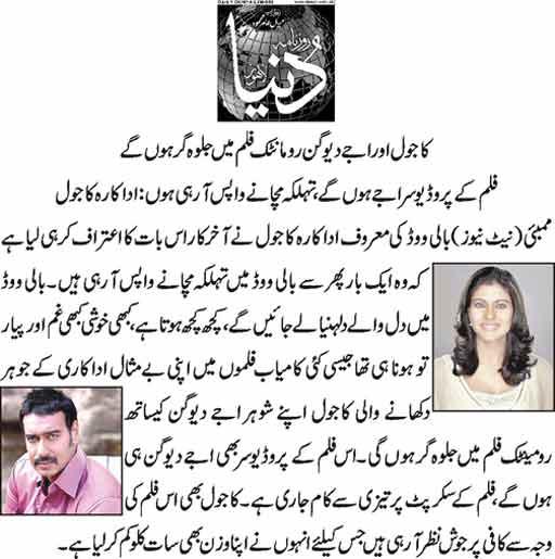 Kajol Aur Ajay Devgan Romantic Film Main Jalwa Gar Hun Gay