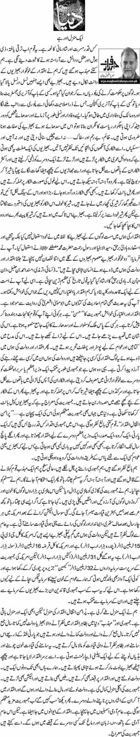 Ekk Manzil Aur Hai - Orya Maqbool Jan