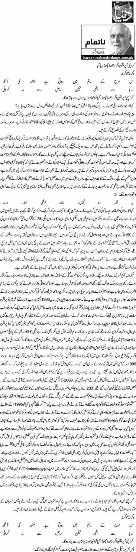 Karachi Operation Agar Adhoora Chor Dya Gya - Haroon ur Rasheed