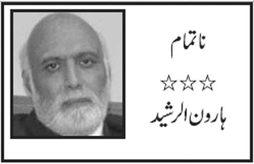 Anokha Ladla Khelan Ko Mangy Chand - Haroon ur Rasheed