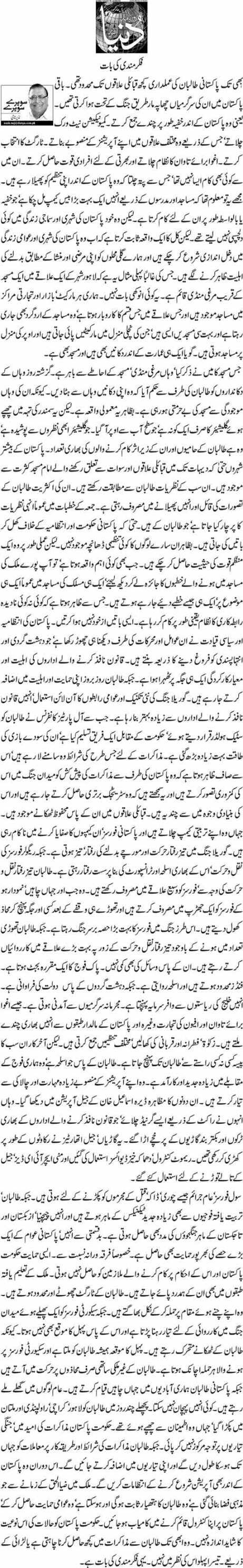 Fikar Mandi Ki Baat - Nazeer Naji