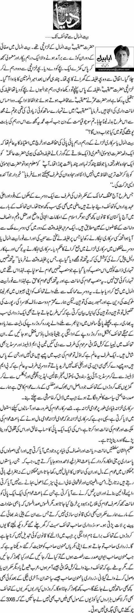 Bait ul Maal Sy Tahaif Tak - Wasi Shah