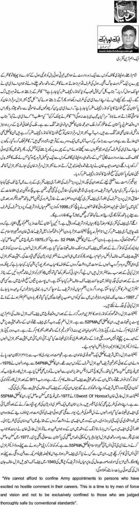 Aik Aiham Tareen Taqarari - Munir Ahmed Baloch