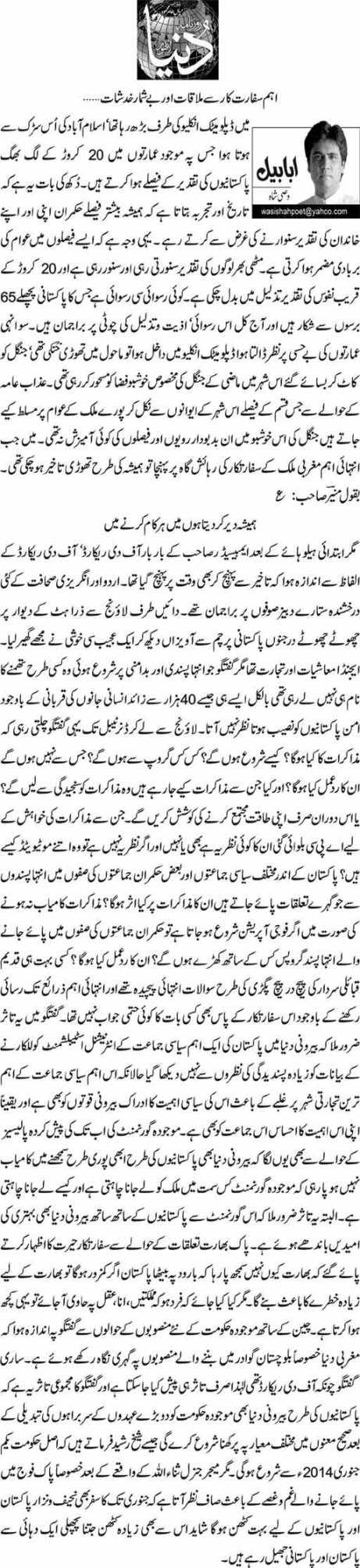 Eham Safaratkar Sy Mulakat Aur Be-Shumar Khidshat - Wasi Shah