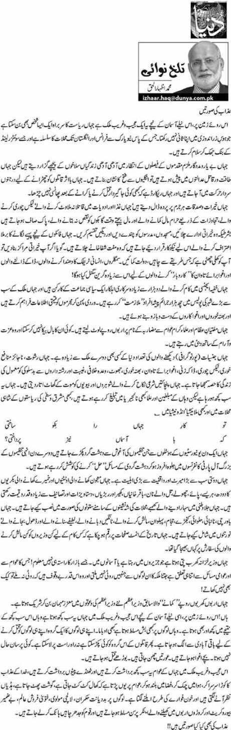 Azaab Ki Suratein - M. Izhar ul Haq
