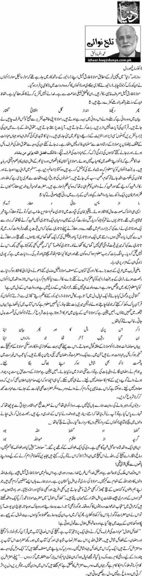 Dako Dimagh Aur Dil - M. Izhar ul Haq
